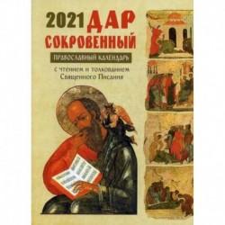 Дар сокровенный. Православный календарь с чтением и толкованием Священного Писания на каждый день 2021 год