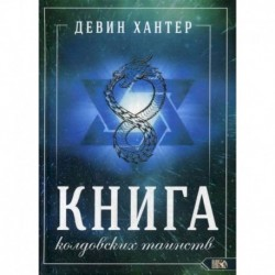 Книга колдовских таинств