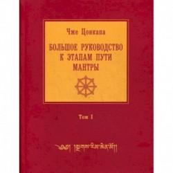 Большое руководство к этапам пути Мантры ('Нагрим Ченмо')