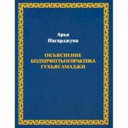 Объяснение бодхичитты и практика Гухьясамаджи
