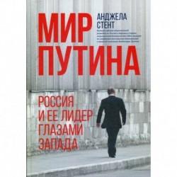 Мир Путина : Россия и ее лидер глазами Запада