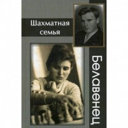 Шахматная семья Белавенец