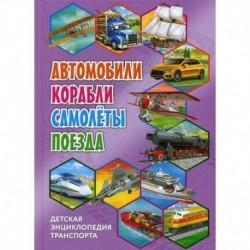 Детская энциклопедия транспорта. Автомобили, корабли, самолеты, поезда