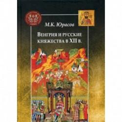 Венгрия и русские княжества в XII в