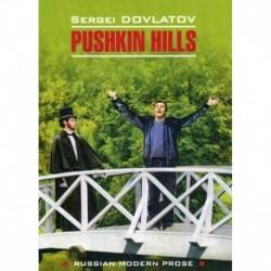 Заповедник / Pushkin Hills