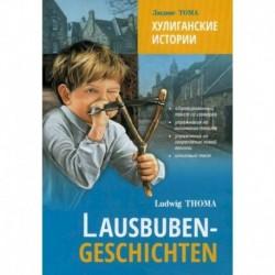 Хулиганские истории / Lausbuben-Geschichten