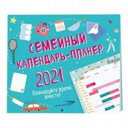 Семейный календарь-планер 2021. Планируйте время вместе! (245х280 мм)