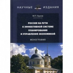 Россия на пути к эффективной системе планирования и управления экономикой