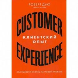 Клиентский опыт: Как вывести бизнес на новый уровень