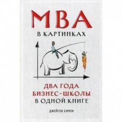 MBA в картинках: Два года бизнес-школы в одной книге