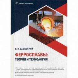 Ферросплавы: теория и технология