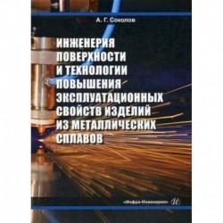 Инженерия поверхности и технологии повышения эксплуатационных свойств изделий из металлических сплавов