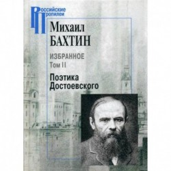 Избранное. Поэтика Достоевского