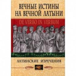 Вечные истины на вечной латыни. De verbo in verbum