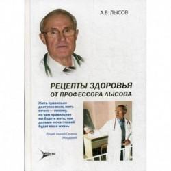 Рецепты здоровья от профессора Лысова