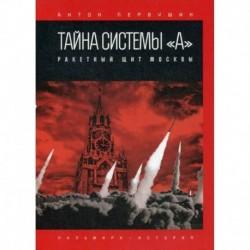 Тайна системы «А»: Ракетный щит Москвы