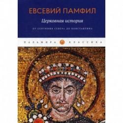 Церковная история: От Септимия Севера до Константина