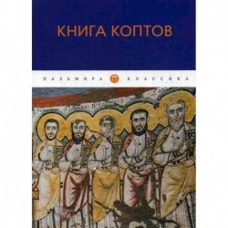 Книга коптов