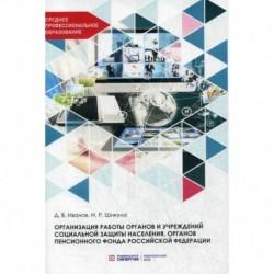 Организация работы органов и учреждений социальной защиты населения, органов пенсионного фонда Российской Федерации