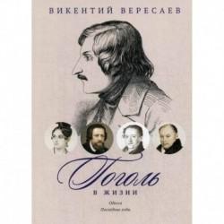 Гоголь в жизни. Одесса. Последние годы