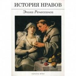 История нравов: Эпоха Ренессанса