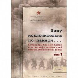 Пишу исключительно по памяти… Командиры Красной Армии о катастрофе первых дней Великой Отечественной войны