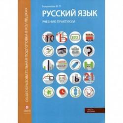 Русский язык. Синтаксис и пунктуация: