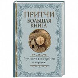 Притчи. Большая книга: мудрость всех времен и народов