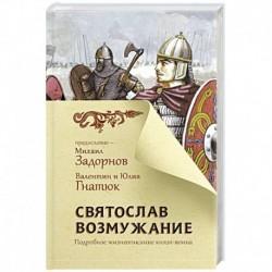 Святослав. Возмужание