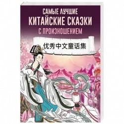 Самые лучшие китайские сказки с произношением