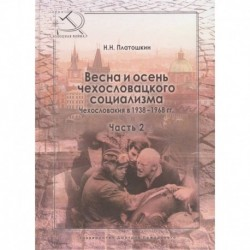 Весна и осень чехословацкого социализма. Чехословакия в 1938-1968 гг. Часть 2. Осень чехословацкого социализма.