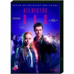 Агентство О.К.О. (16 серий). DVD