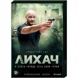 Лихач. (20 серий). DVD