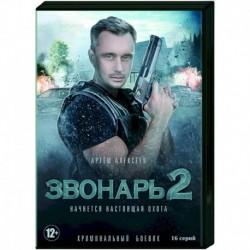 Звонарь 2. (16 серий). DVD