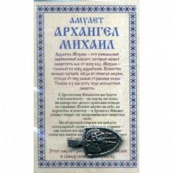 Амулет 'Архангел Михаил' Натальи Степановой