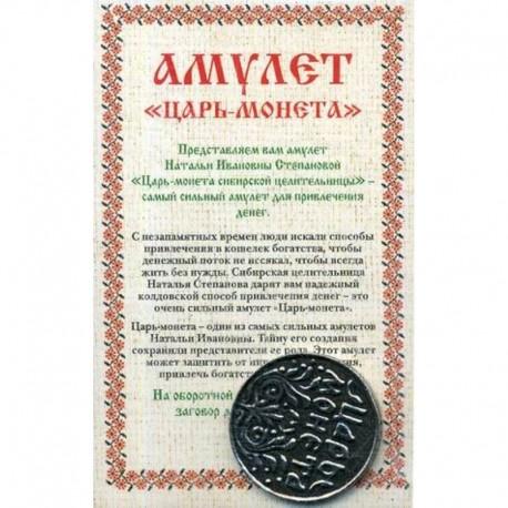 Амулет 'Царь-монета' Натальи Степановой