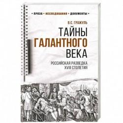 Тайны галантного века.Российская разведка XVIII столетия