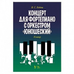 Концерт для фортеп.с оркестром «Юношеский».Клавир