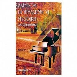 Альбом популярной музыки для фортепиано Часть 2