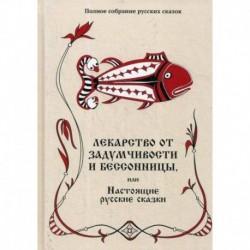 Лекарство от задумчивости и бессонницы, или Настоящие русские сказки