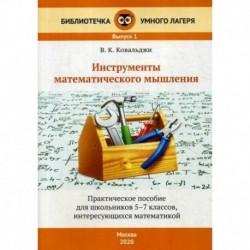 Инструменты математического мышления. 5-7 классы