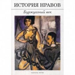 История нравов: Буржуазный век