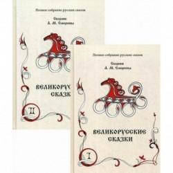 Великорусские сказки