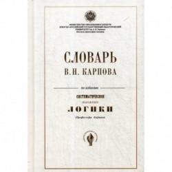 Словарь В.Н. Карпова по изданию ' Систематическое изложение логики'