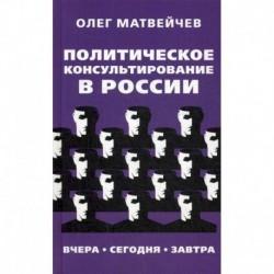 Политическое консультирование в России. Вчера, сегодня, завтра