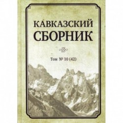 Кавказский сборник