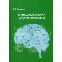 Функциональная модель психики