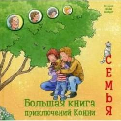 Большая книга приключений Конни. Семья