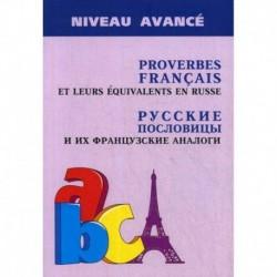 Русские пословицы и их французские аналоги / Proverbes Francais et Leurs Equivalences en Russe