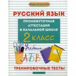 Русский язык. Промежуточная аттестация в начальной школе: 2 класс